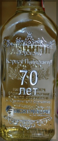 бутылка с гравировкой на юбилей 70 лет