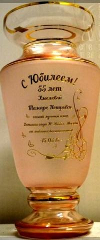 ваза с гравировкой в подарок на юбилей