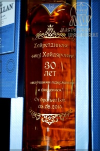виски Macallan с гравировкой