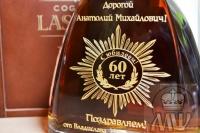 бутылка с гравировкой на юбилей 60 лет
