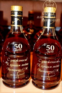 бутылки на юбилей 50 лет